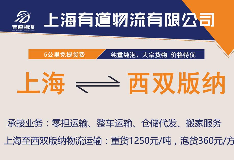上海到西双版纳物流公司-上海有道物流