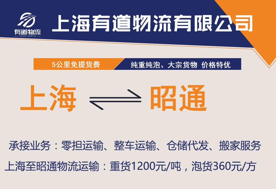 上海到昭通物流公司-上海有道物流