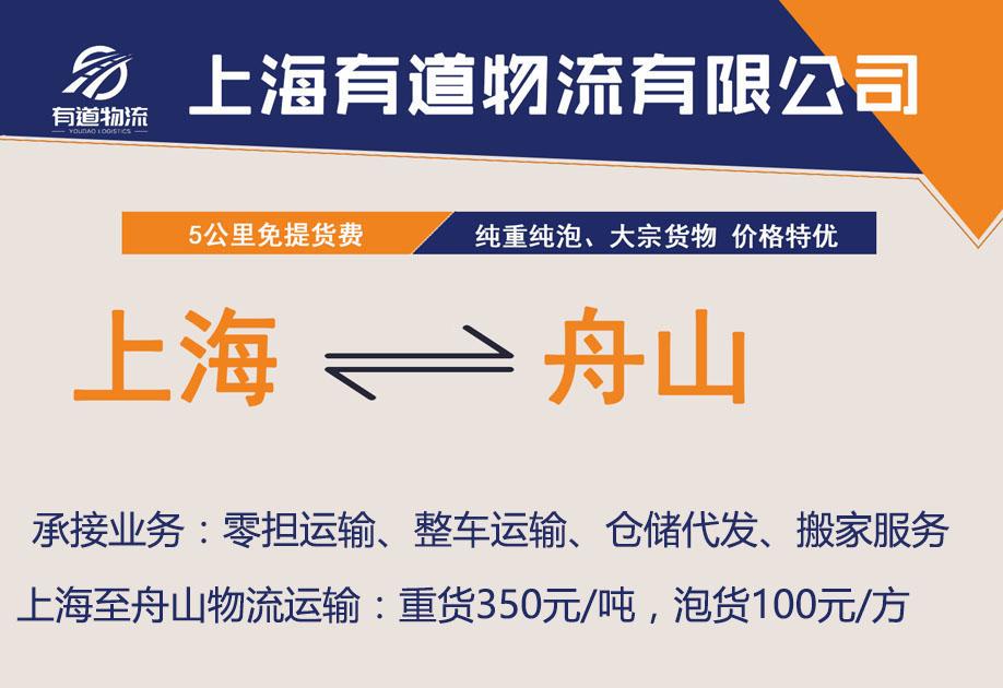 上海到舟山物流公司